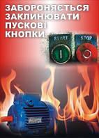 Плакат по охране труда «Запрещается заклинивать пусковые кнопки»