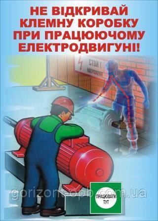Плакат по охране труда «Не открывай клемную коробку при работающем электродвигателе»