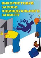 Плакат по охране труда «Используй средства индивидуальной защиты»