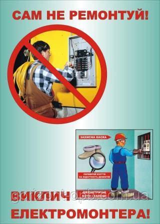Плакат по охране труда «Сам не ремонтируй, вызови электромонтера!»