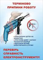 Плакат по охране труда «Проверь исправность электроинструмента!»