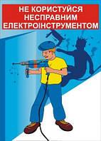 Плакат по охране труда «Не пользуйся неисправным электроинструментом»