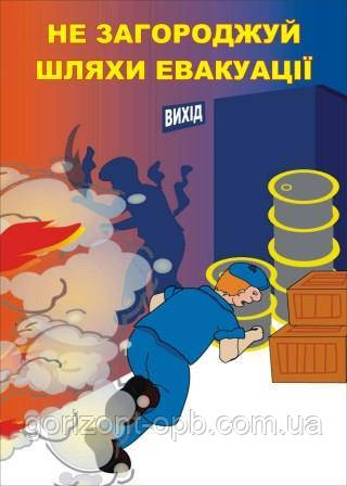 Плакат по пожарной безопасности «Не загораживай пути эвакуации!»