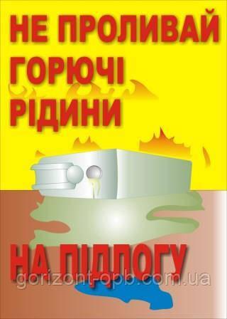 Плакат по пожарной безопасности «Не проливай горючие жидкости на пол»