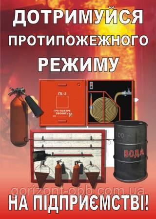 Плакат по пожарной безопасности «Соблюдай противопожарный режим на предприятии!»