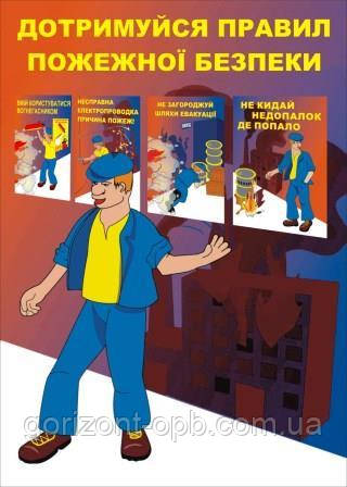 Плакат по пожарной безопасности «Соблюдай правила пожарной безопасности!»