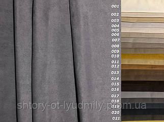Ткань для штор  Нубук, Коллекция 1