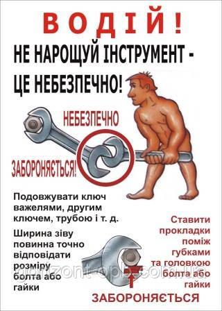 Плакат по охране труда «Не наращивай инструмент - опасно!»