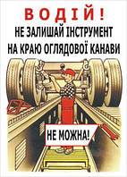 Плакат по охране труда «Не оставляй инструмент на краю смотровой канавы!»