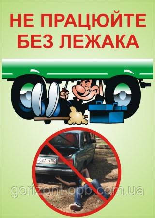 Плакат по охране труда «Не работай без лежака»