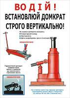 Плакат по охране труда «Устанавливай домкрат строго вертикально»