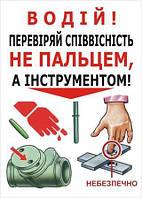 Плакат по охране труда «Проверяй соосность инструментом, а не пальцем!»