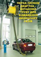 Плакат по охране труда «Перед пуском двигателя - установи трубу для отвода выхлопных газов»