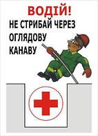 Плакат по охране труда «Не прыгай через смотровую канаву»