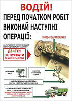 Плакат по охране труда «Водитель! Перед началом работ...»
