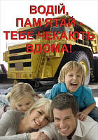 Плакат по охране труда «Водитель, помни, тебя ждут дома!»