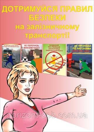 Плакат агитационный «Соблюдай правила безопасности на железнодорожном транспорте!»