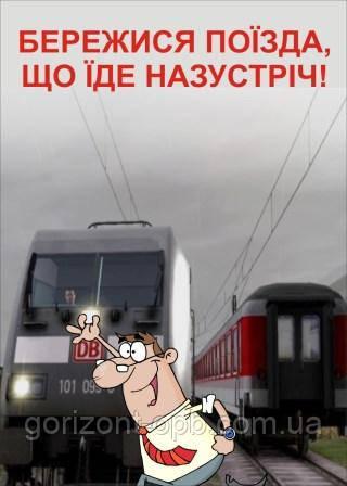 Плакат агитационный «Берегись встречного поезда!»