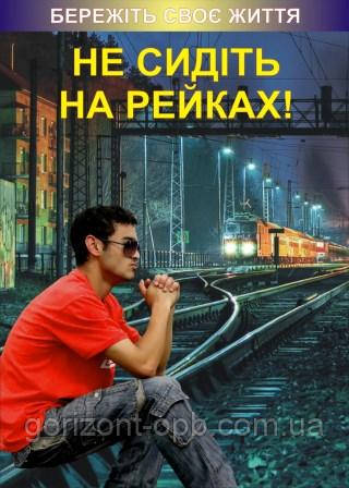 Плакат агитационный «Берегите свою жизнь! Не сидите на рельсах!»