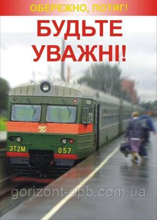 Плакат агитационный «Осторожно, поезд! Будьте внимательны!»