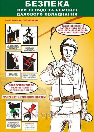 Плакат агитационный «Безопасность при ремонте и осмотре крышевого  оборудования»