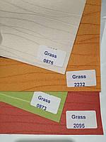 Тканевые ролеты Grass