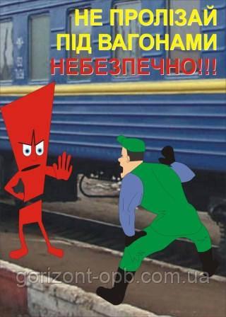 Плакат агитационный «Не пролезай под вагонами! Опасно!»