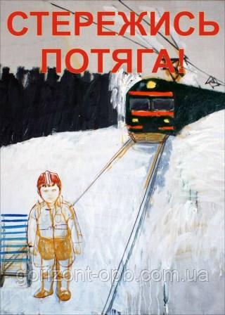 Плакат агитационный «Берегись поезда!»