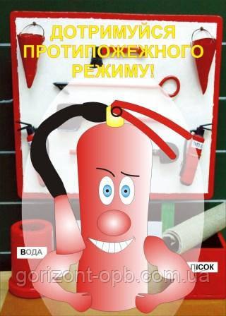 Плакат агитационный «Соблюдай противопожарный режим на ЖД!»