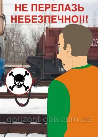 Плакат агитационный «Не перелезай! Опасно!»