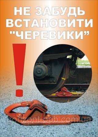 Плакат агитационный «Не забудь установить башмаки»