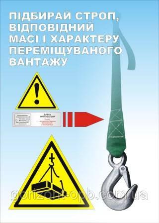 Плакат по охране труда «Подбирай строп соответствующий массе и характеру перемещаемого груза»