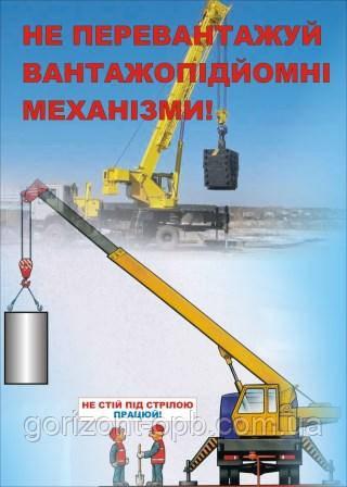 Плакат по охране труда «Не перегружай грузоподъемные механизмы»