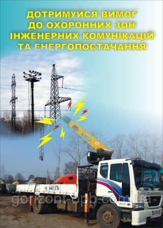 Плакат по охране труда «Соблюдай требования к охранным зонам энергоснабжения»