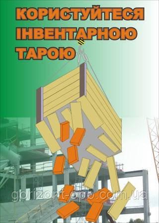 Плакат по охране труда «Пользуйтесь инвентарной тарой»