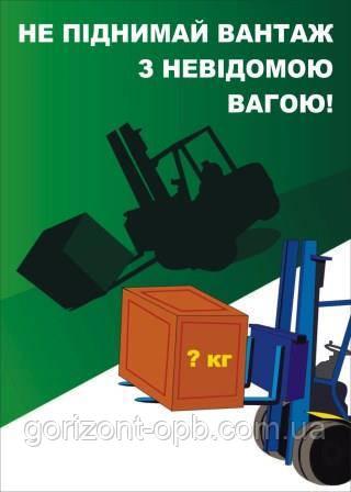 Плакат по охране труда «Не поднимай груз с неизвестным весом!»