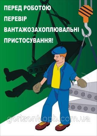 Плакат по охране труда «Перед работой проверь грузозахватные приспособления!»