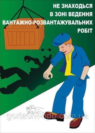 Плакат по охране труда «Не находись в зоне ведения погрузочно-разгрузочных работ!»
