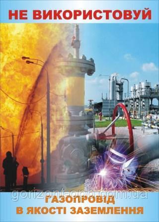 Плакат по охране труда «Не используй газопровод в качестве заземления»