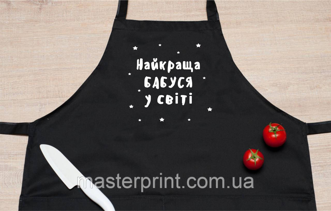 """Фартух """"МАЙСТЕР ШЕФ"""""""
