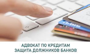 Адвокат по кредитам и банкам в Запорожье. Адвокат по кредитным делам