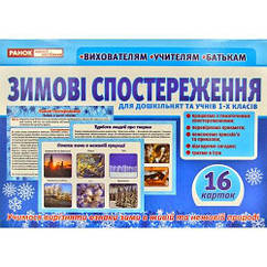 Лэпбук для школи Зима НУШ