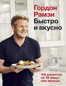 Швидко і смачно. 100 рецептів по 30 хвилин або менше. Гордон Рамзі
