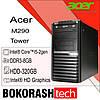 Системний блок Acer M290 / Tower -1155  / i5-2gen / DDR3-8GB / HDD-320GB / Intel HD Graphics (к.00100447-2)