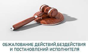 Обжалование действий, бездействия и постановлений государственного исполнителя.