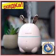 Увлажнитель воздуха и ночник для дома и офиса Зайчик 2в1 Humidifier