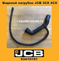 Водяной патрубок JCB 3CX 4CX