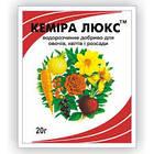 Добриво Яра (Фінляндія) Кеміра Люкс 20г (Кемира) для овочів, квітів, розсади