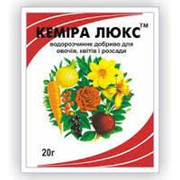 Кеміра Люкс 20г (Кемира Люкс) водорозчинне добриво для овочів, квітів, розсади