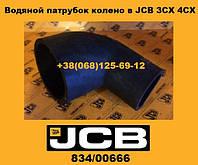 Водяной патрубок колено JCB 3CX 4CX